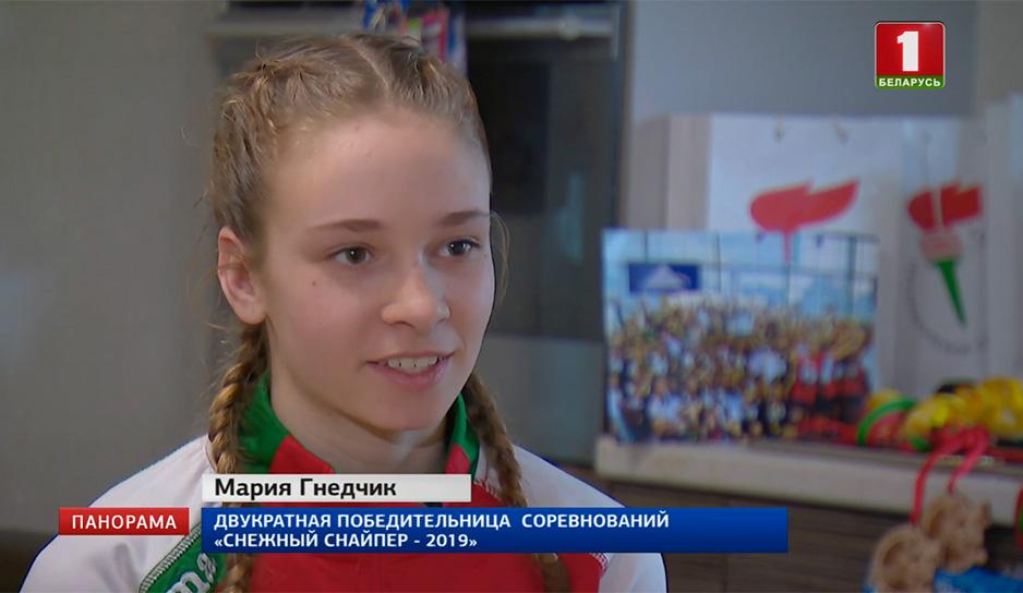 Мария Гнедчик