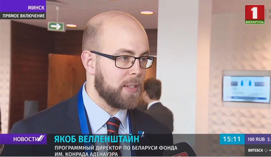 Якоб Велленштайн, программный директор по Беларуси фонда им. Конрада Аденауэра: