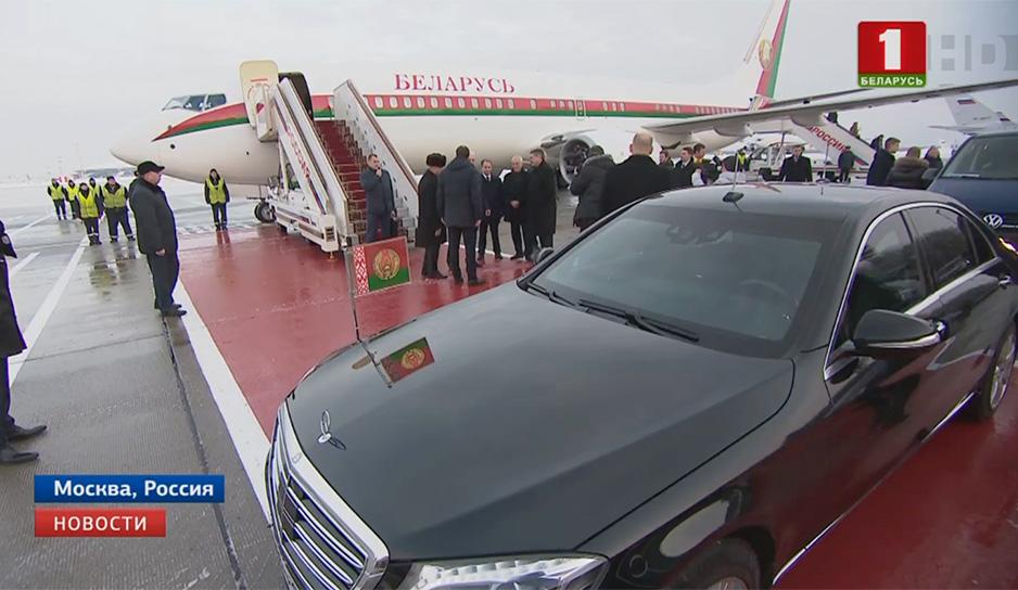 Александр Лукашенко прибыл с рабочим визитом в Москву