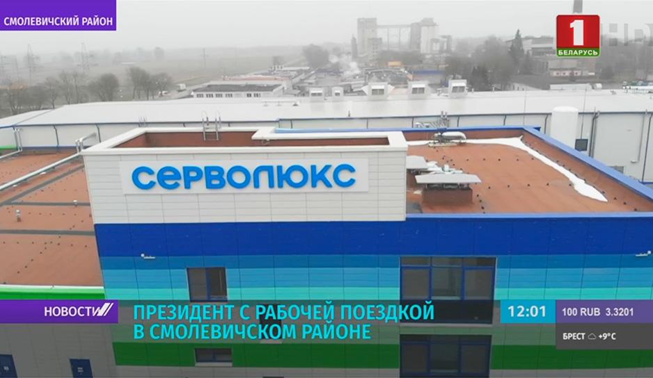 """Александр Лукашенко посещает организации группы компаний """"Серволюкс"""""""