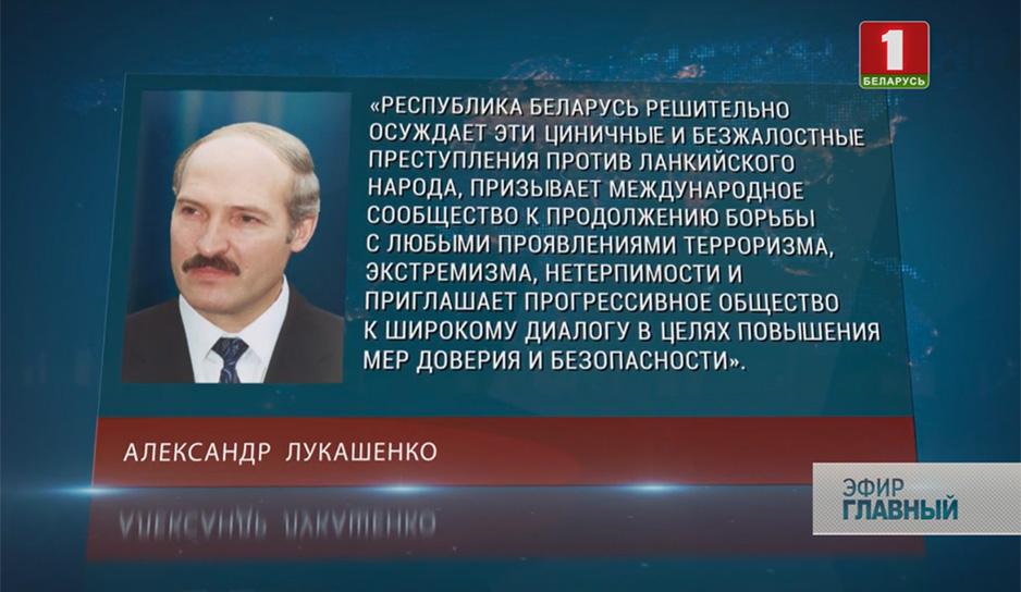 Александр Лукашенко от имени народа и себя лично выразил соболезнование и слова поддержки лидеру Шри-Ланки Майтрипале Сирисене.jpg