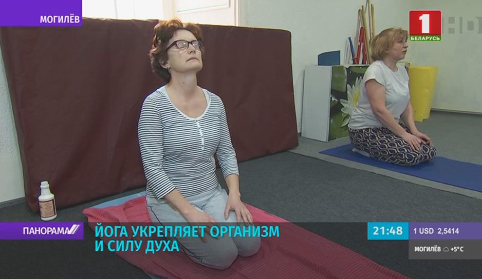 Йога укрепляет организм и силу духа