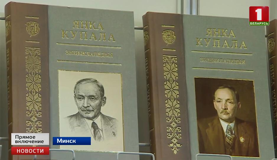 "Трехтомник ""Янка Купала"""