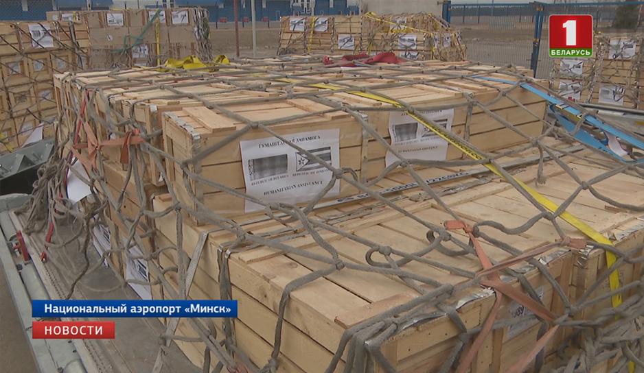 Беларусь сегодня доставит гуманитарную помощь в юго-восточную Африку.jpg