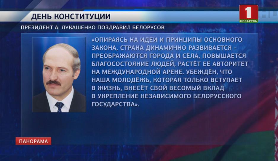 Президент вручил первые паспорта юным белорусам