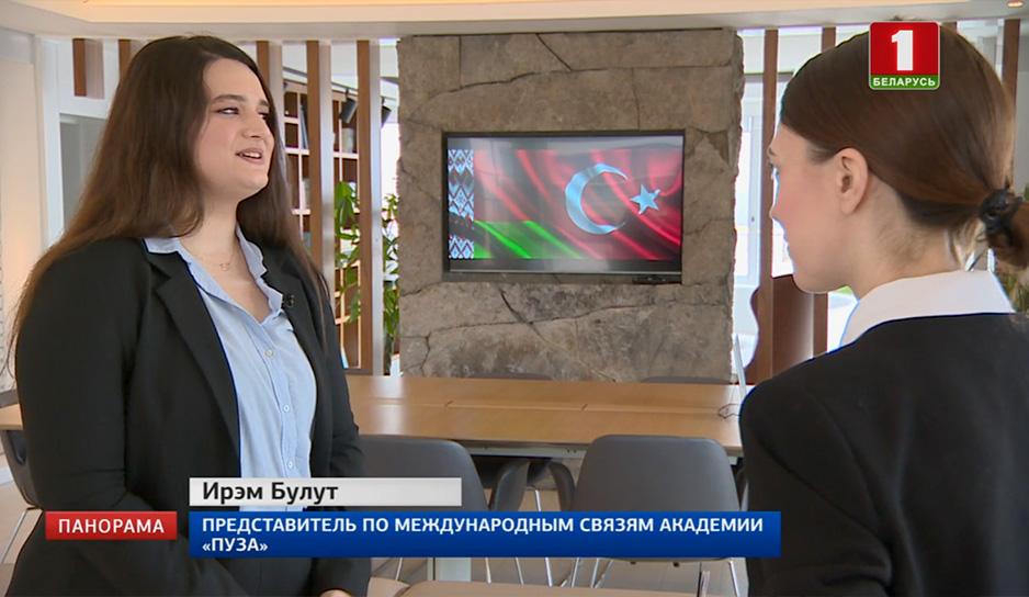 Новая веха сотрудничества Минска и Анкары