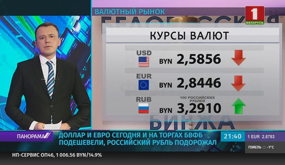Доллар и евро сегодня и на торгах БВФБ подешевели, российский рубль подорожал