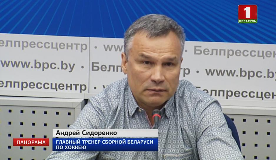 Андрей Сидоренко, главный тренер сборной Беларуси по хоккею