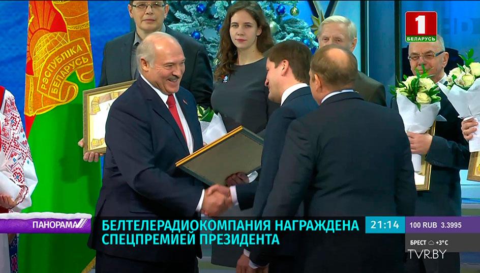Белтелерадиокомпания награждена спецпремией Президента