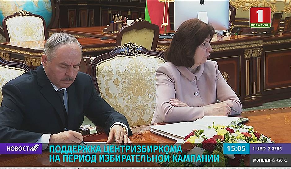Поддержка Центризбиркома на период избирательной кампании