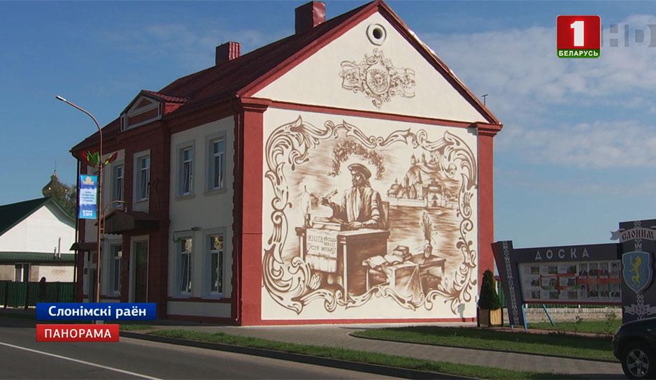 Слоним в эти выходные станет литературной столицей Беларуси