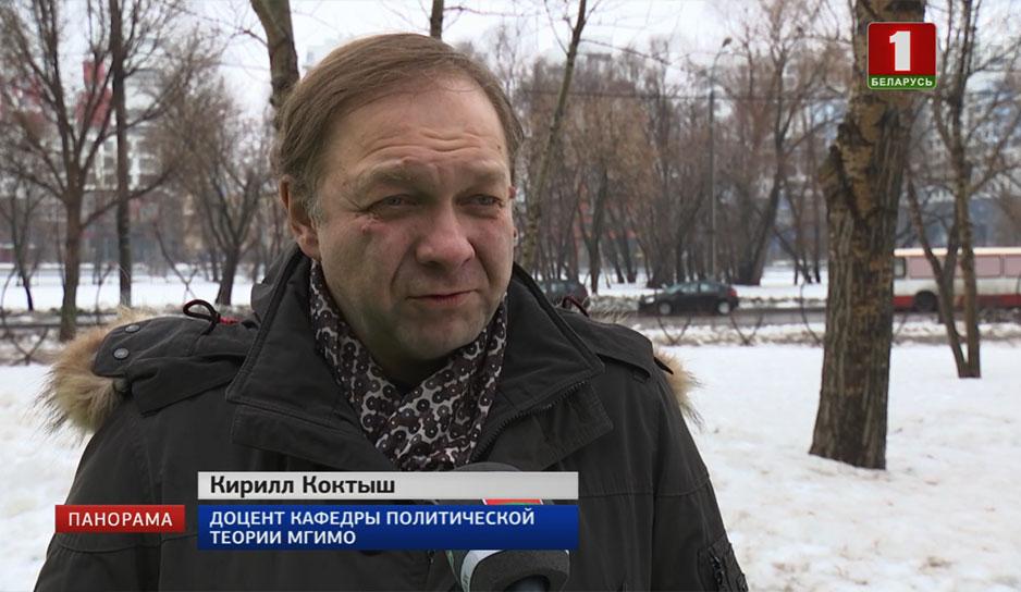 Кирилл Коктыш, доцент кафедры политической теории МГИМО