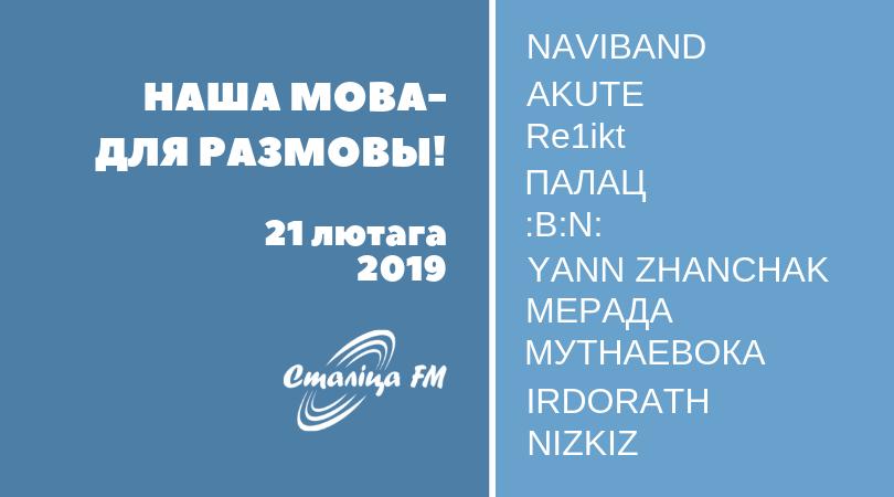 Сталіца_Дзень роднай мовы.png