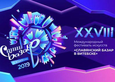Славянскийбазар 2019
