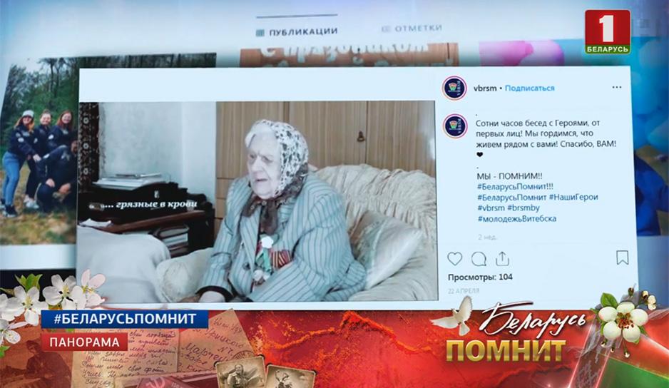 """Акция """"Беларусь помнит"""" стала поистине народной"""