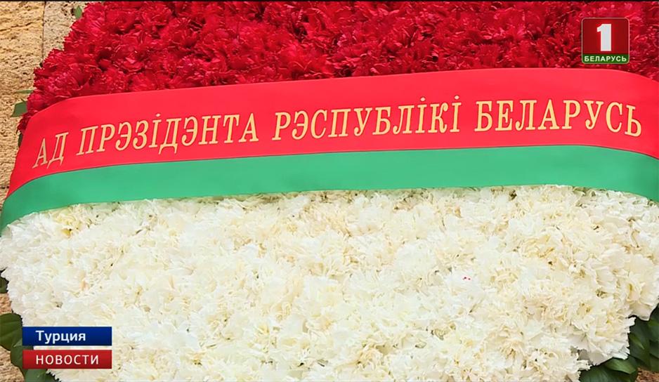 Президент Беларуси возложил венок к усыпальнице первого президента Турецкой Республики Мустафы Кемаля