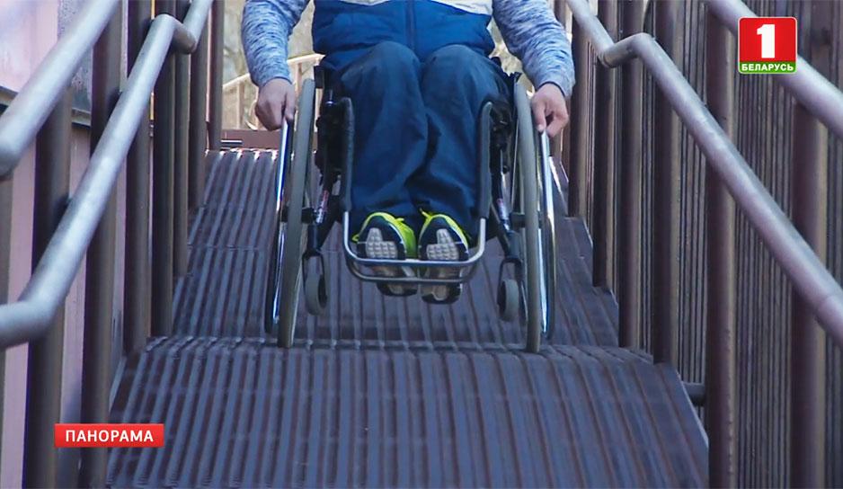 С 1 августа в Беларуси появятся новые стандарты по обеспечению комфортной среды для инвалидов.jpg