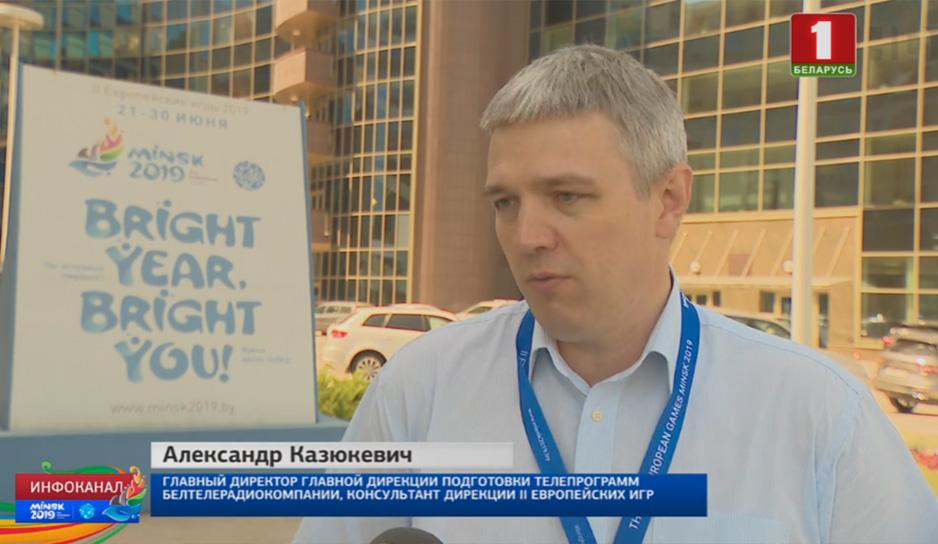 Александр Казюкевич, главный директор главной дирекции подготовки телепрограмм Белтелерадиокомпании, консультант дирекции II Европейских игр