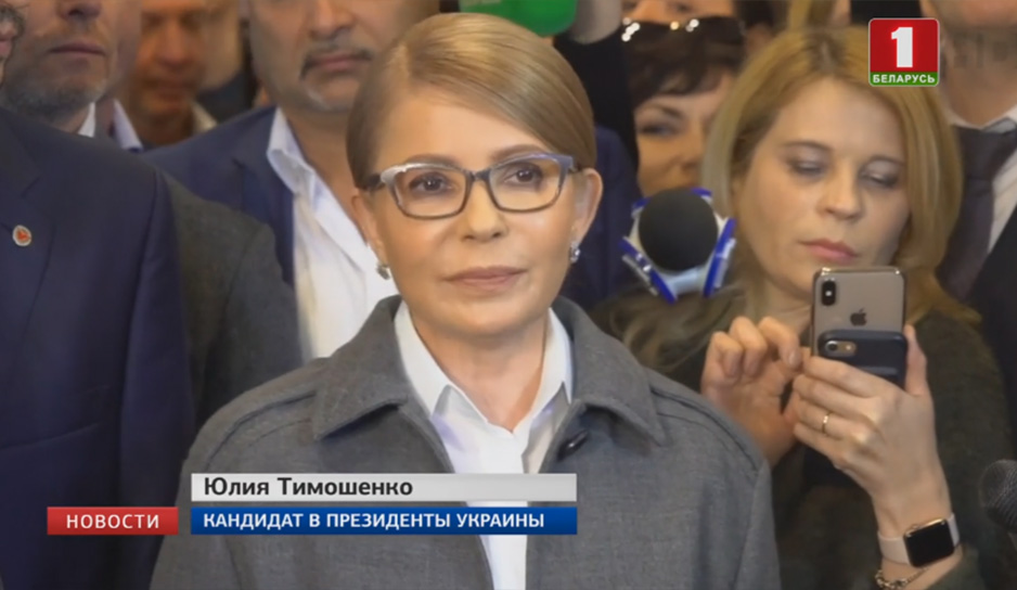 Юлия Тимошенко: Я пришла проголосовать за Украину