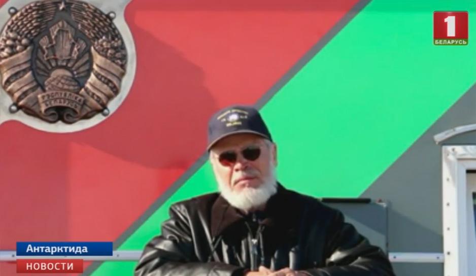 Алексей Гайдашов, начальник Белорусской антарктической экспедиции
