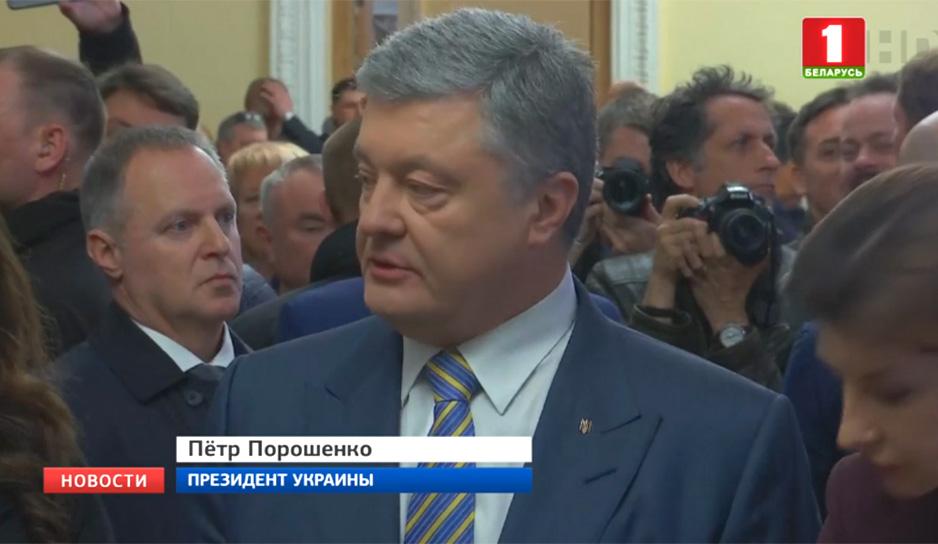 Петр Порошенко: Это ключевой момент в истории Украины
