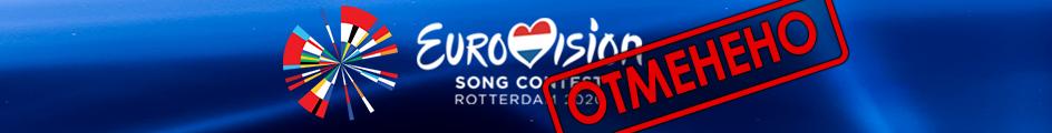 евровидение отменено