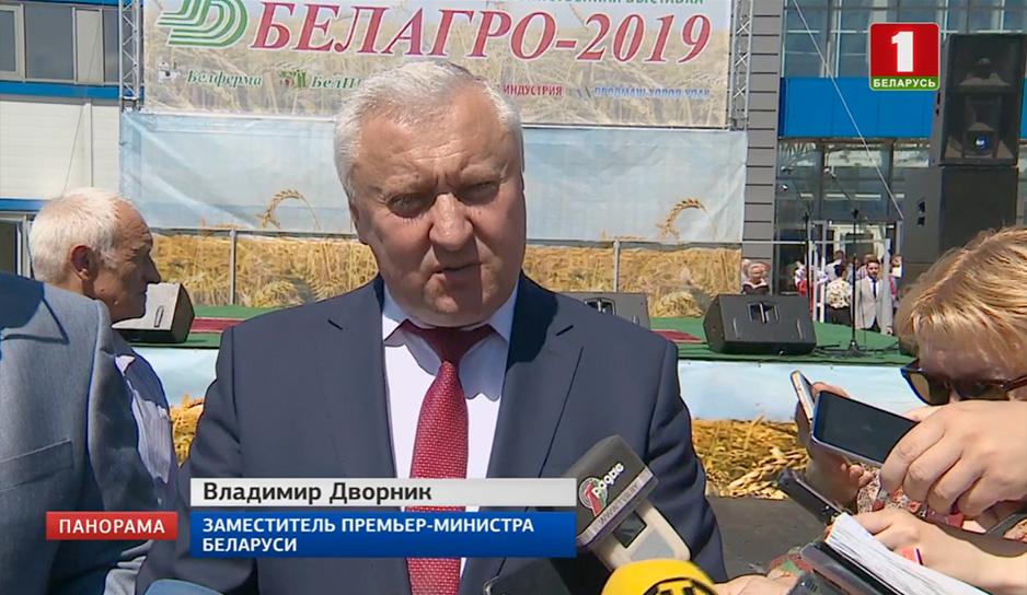 """Выставка """"Белагро-2019"""" объединила аграриев из 30 стран"""