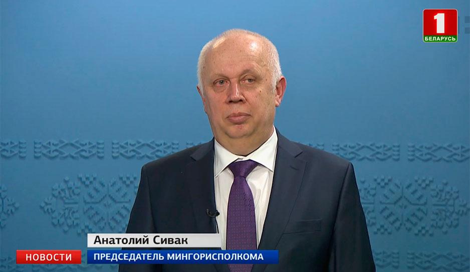 Анатолий Сивак, председатель Мингорисполкома