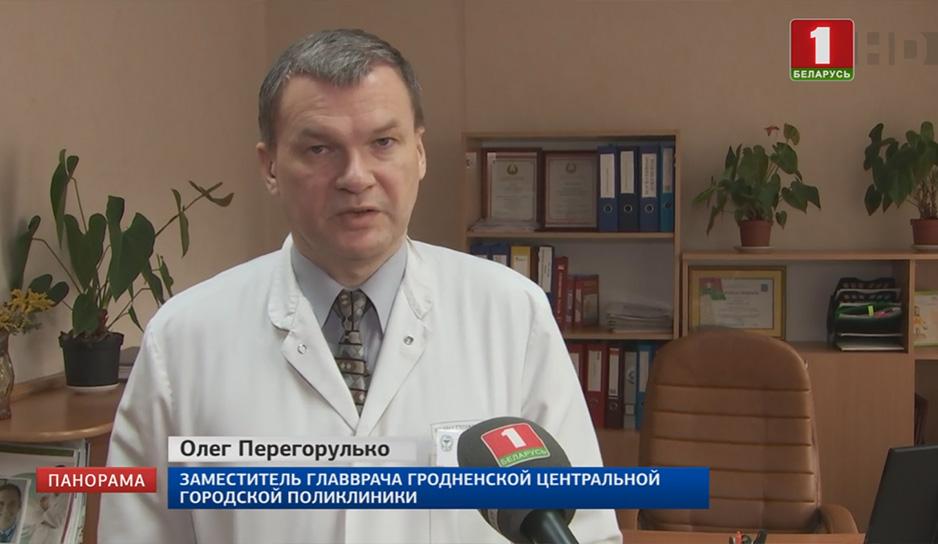 Олег Перегорулько, заместитель главврача Гродненской центральной городской поликлиники