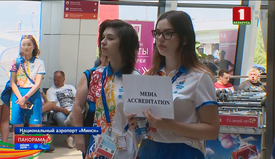 В Минск продолжают прибывать участники и болельщики II Европейских игр.jpg