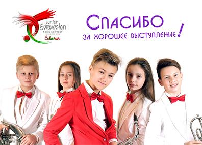 Детское Евровидение-2016.jpg