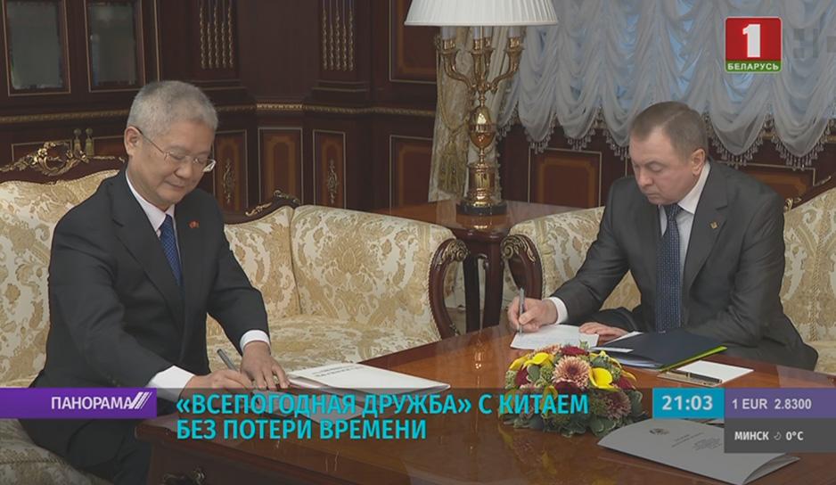 МИДами прорабатывается визит в Беларусь Председателя Си Цзиньпина