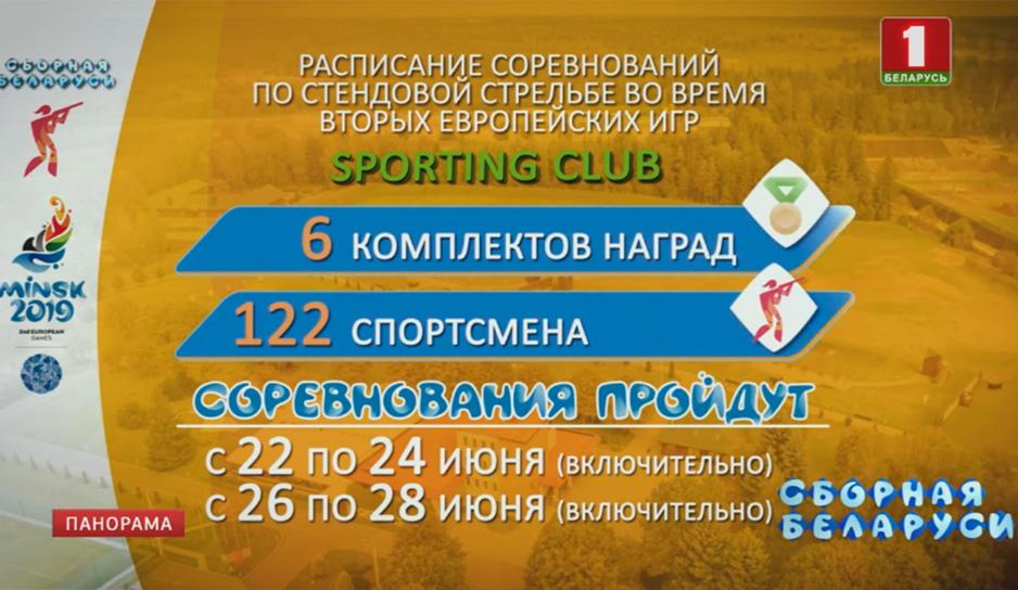 """""""Сборная Беларуси"""". Пулевая и стендовая стрельба"""