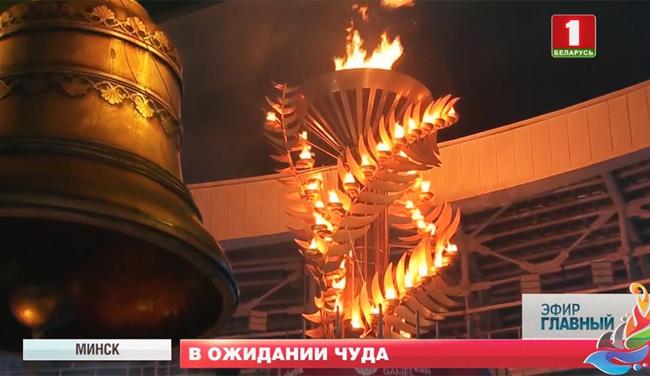 Огонь II Европейских игр