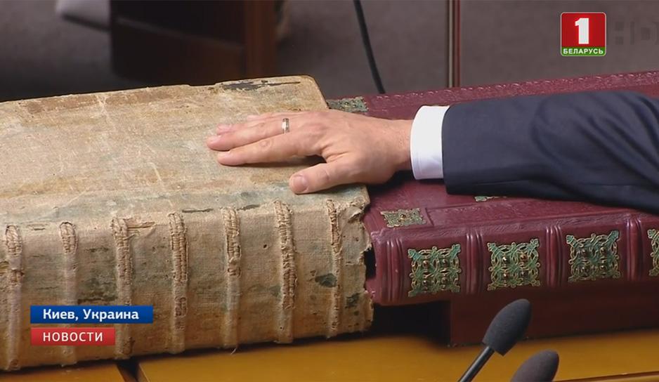 правую ладонь на Пересопницкое Евангелие, в этот момент его локоть опирался на Конституцию Украины