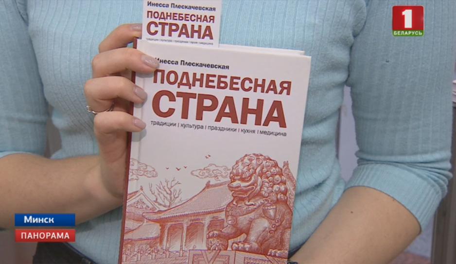 """книга """"Поднебесная страна"""".jpg"""