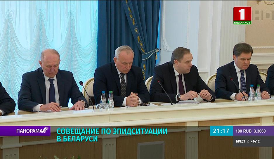 Совещание об эпидситуации в Беларуси