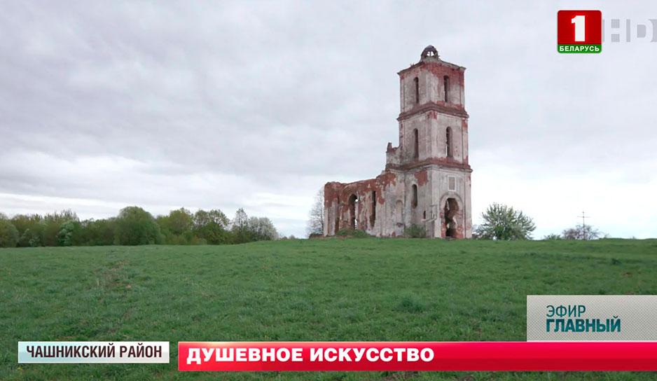 Черея и Белая Церковь в Чашникском районе станут привлекательными для туристов