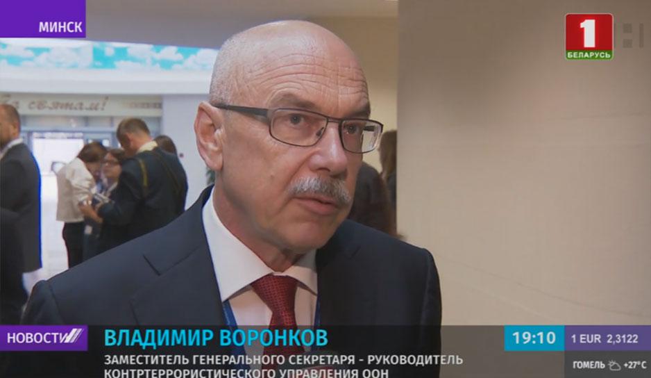Владимир Воронков, заместитель генерального секретаря - руководитель контртеррористического управления ООН