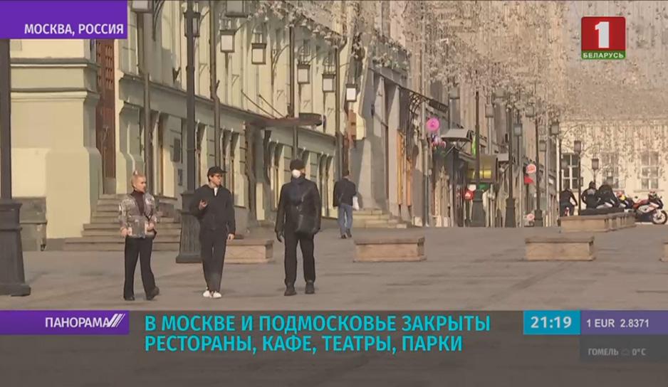 В России началась нерабочая неделя из-за коронавируса