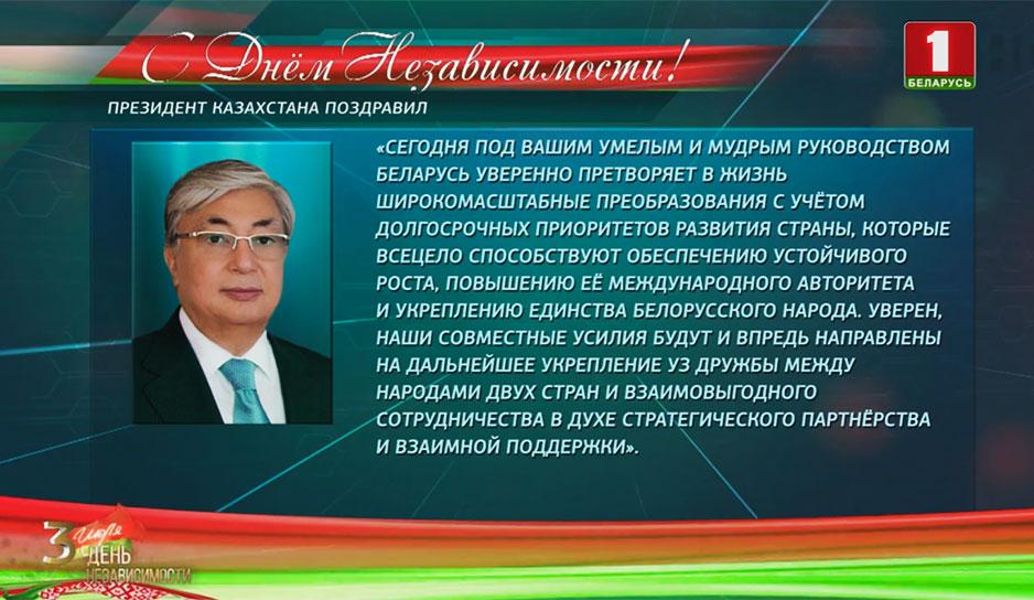 Поздравительные послания в адрес Главы государства также поступили от первого Президента Казахстана Нурсултана Назарбаева и Президента этой страны Касым-Жомарта Токаева.