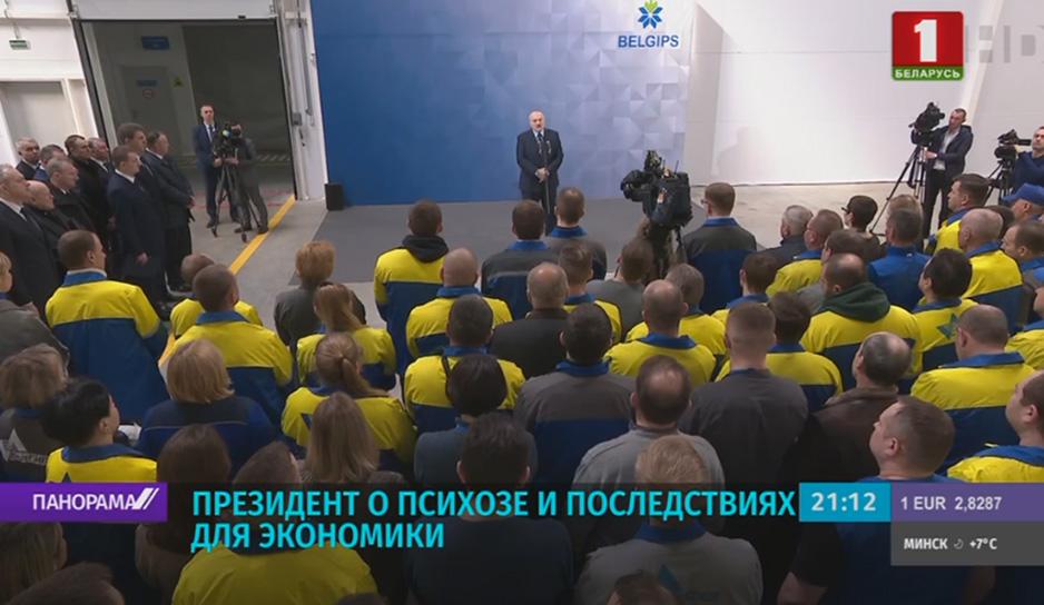 """Президент посетил предприятие """"Белгипс"""""""