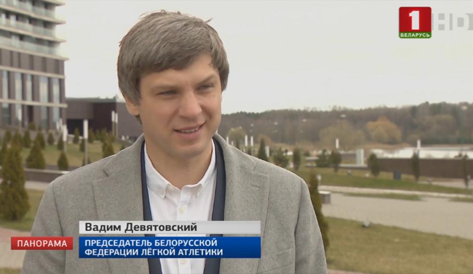 Вадим Девятовский, председатель Белорусской федерации легкой атлетики