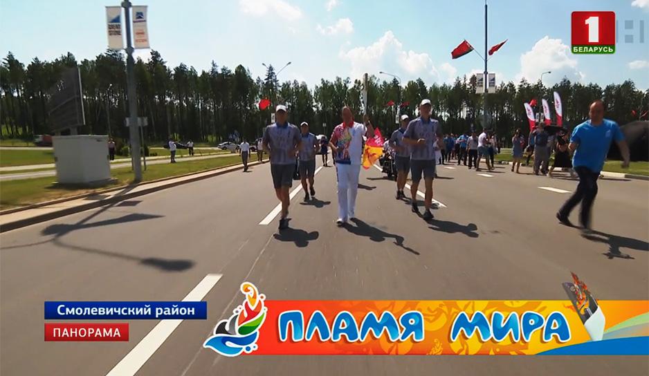 """""""Пламя мира"""" сегодня встречали жители Минской области.jpg"""