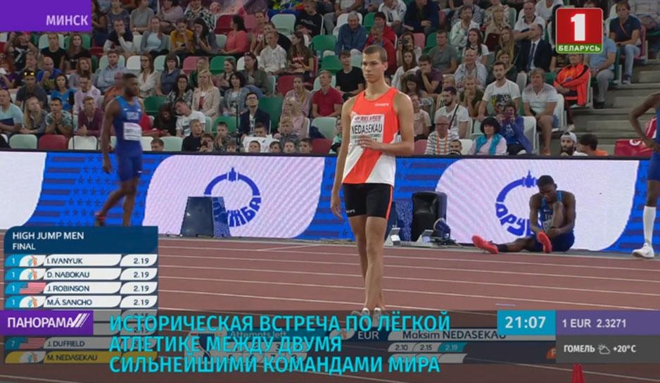 46 лет спустя Минск вновь стал местом сражения двух сильнейших команд планеты по легкой атлетике