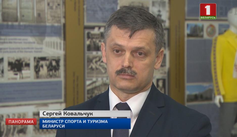 Министр спорта и туризма Беларуси