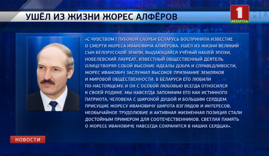 Президент Беларуси Александр Лукашенко выразил соболезнование родным и близким известного академика.