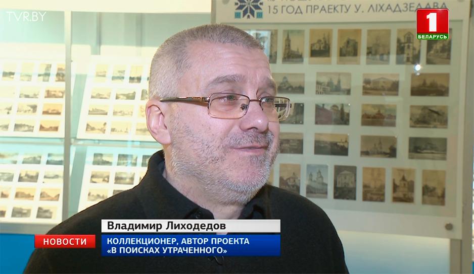 Владимир Лиходеев
