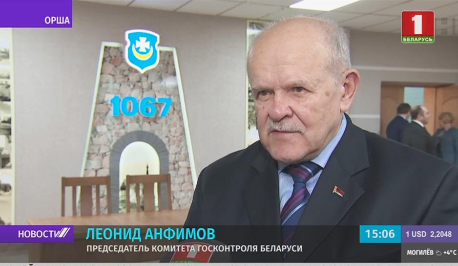 Леонид Анфимов, председатель Комитета госконтроля Беларуси