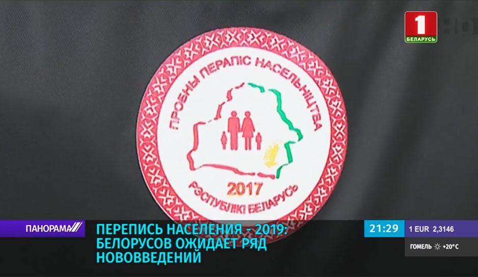 Перепись населения - 2019: белорусов ожидает ряд нововведений